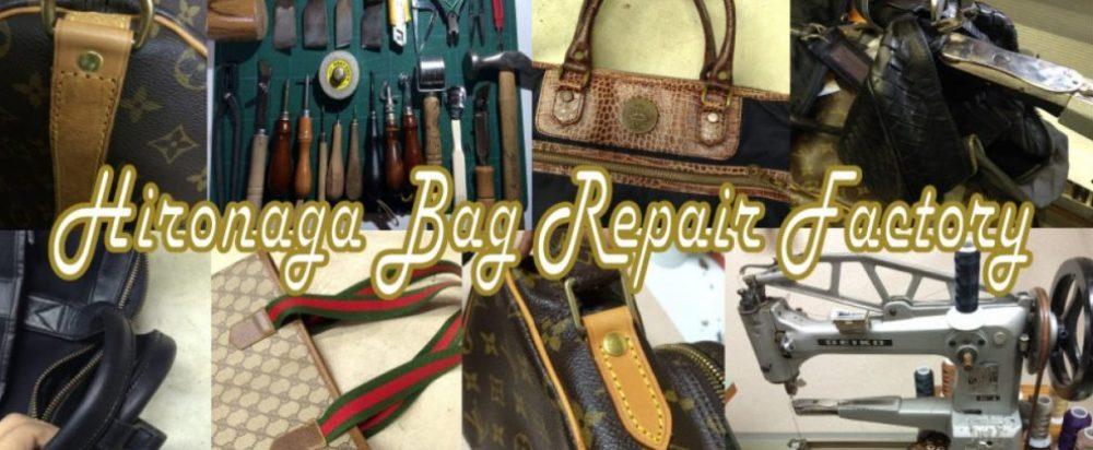 ヒロナガ鞄修理工房